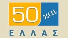 50+Hellas_logo